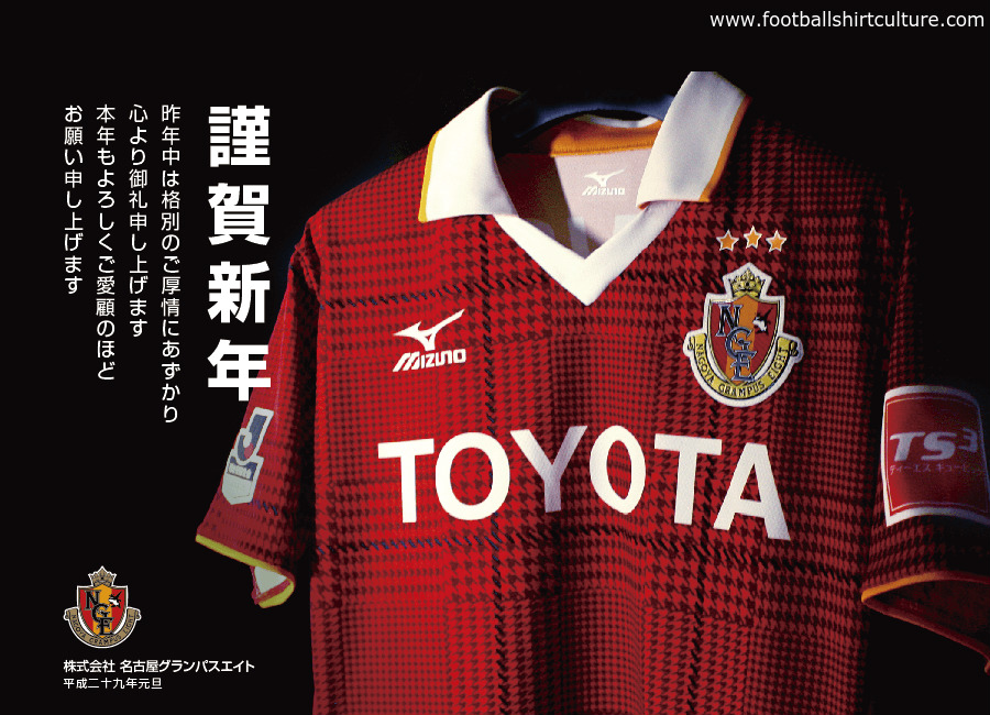 Nagoya Grampus 2017 Mizuno Home Kit