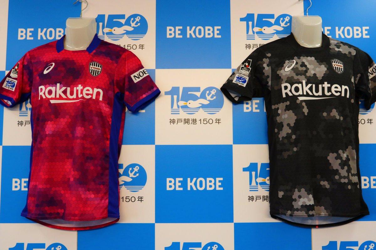 19cd0c4ba08 Vissel Kobe 2017 Asics Port of Kobe 150th Anniversary Kit | 17/18 ...
